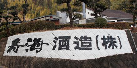 麦やねん 寿海酒造 Mugiyanen